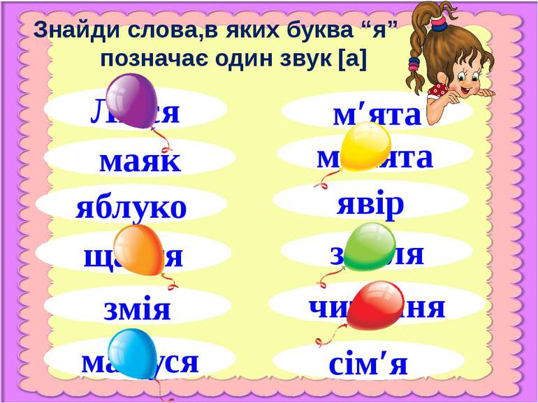 "Знайди слова,в яких буква ""я"" позначає один звук [а] Люся маяк яблуко мамуся ..."