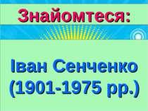 Знайомтеся: Іван Сенченко (1901-1975 рр.)