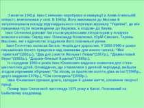 З жовтня 1941р. Іван Сенченко перебував в евакуації в Алма-Атинській області,...