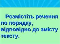 Розмістіть речення по порядку, відповідно до змісту тексту.