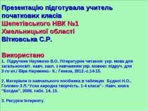Презентацію підготувала учитель початкових класів Шепетівського НВК №1 Хмельн...
