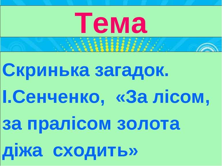 Тема Скринька загадок. І.Сенченко, «За лісом, за пралісом золота діжа сходить»