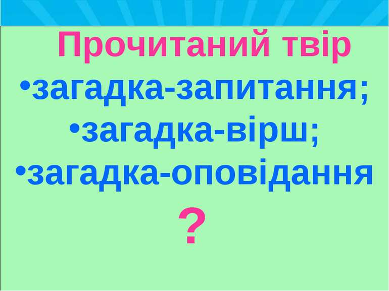 Прочитаний твір загадка-запитання; загадка-вірш; загадка-оповідання ?