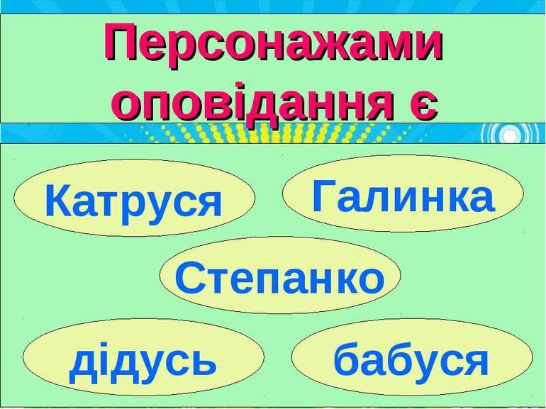 Персонажами оповідання є Катруся бабуся дідусь Галинка Степанко