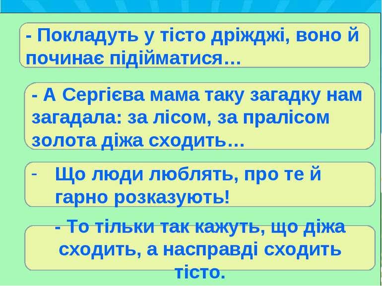 - Покладуть у тісто дріжджі, воно й починає підійматися… - А Сергієва мама та...