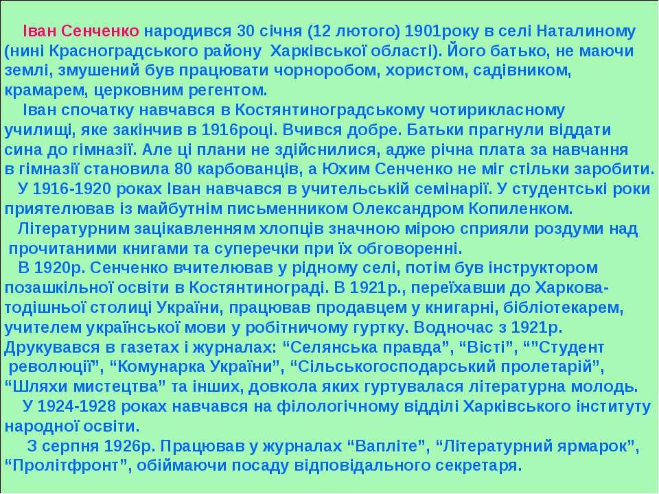Іван Сенченко народився 30 січня (12 лютого) 1901року в селі Наталиному (нині...