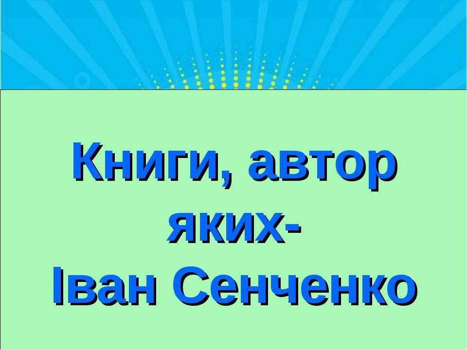 Книги, автор яких- Іван Сенченко