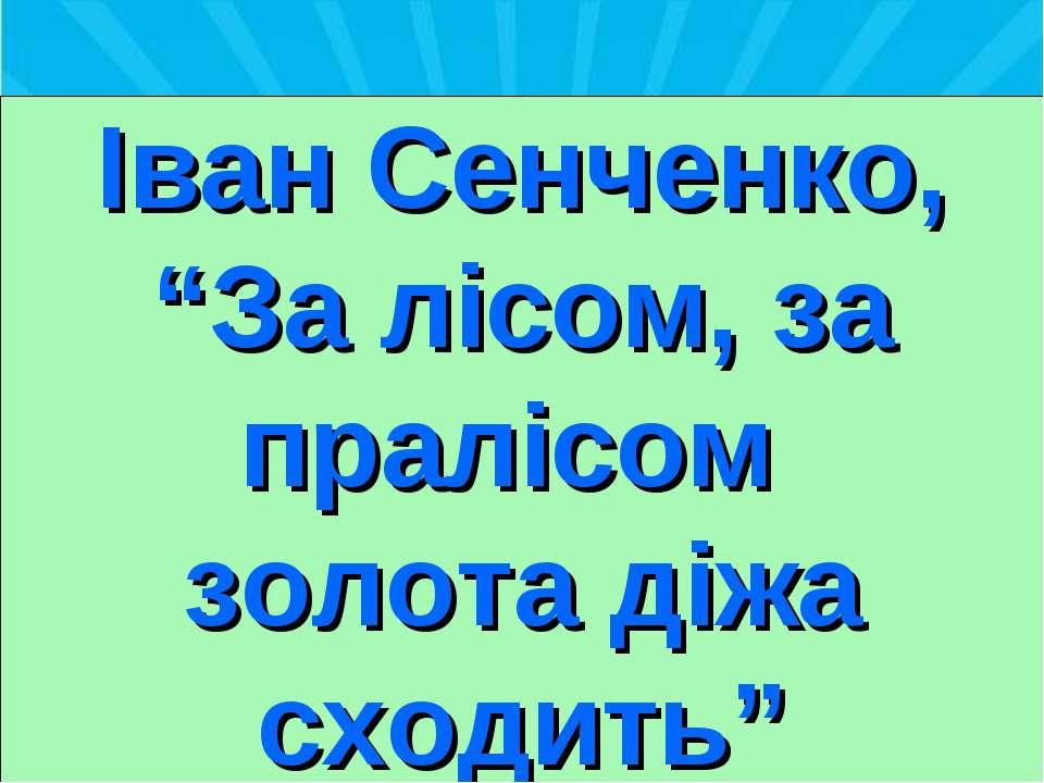 """Іван Сенченко, """"За лісом, за пралісом золота діжа сходить"""""""