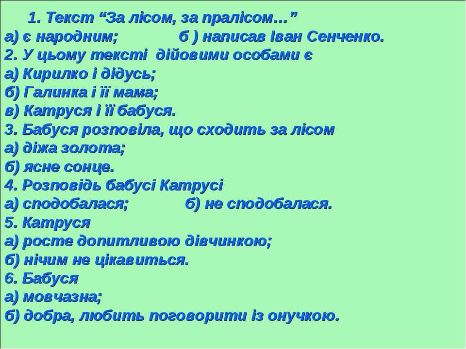 """1. Текст """"За лісом, за пралісом…"""" а) є народним; б ) написав Іван Сенченко. 2..."""