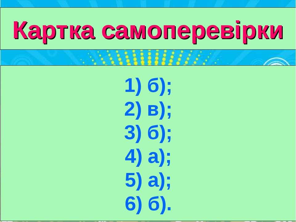 Картка самоперевірки б); в); б); а); а); б).