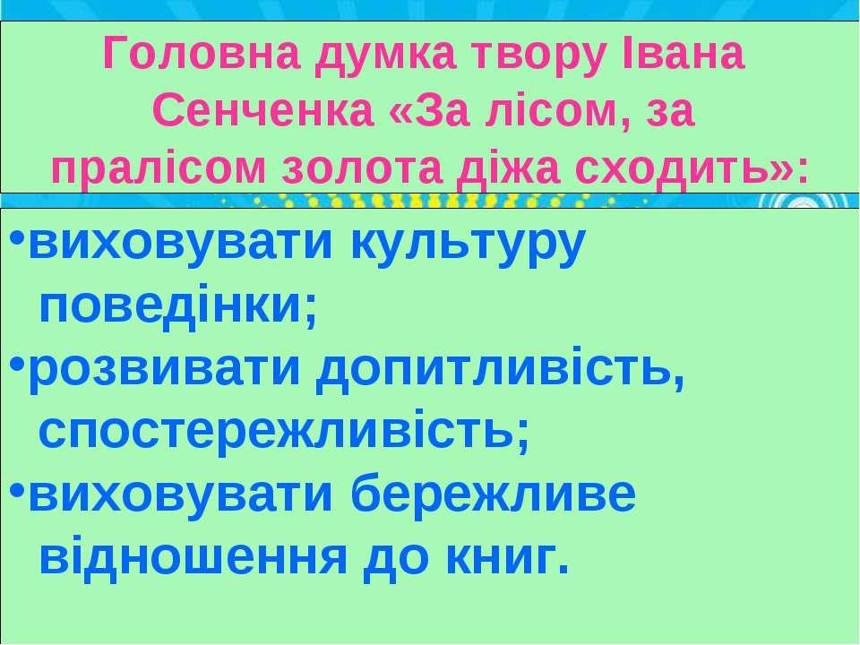 Головна думка твору Івана Сенченка «За лісом, за пралісом золота діжа сходить...