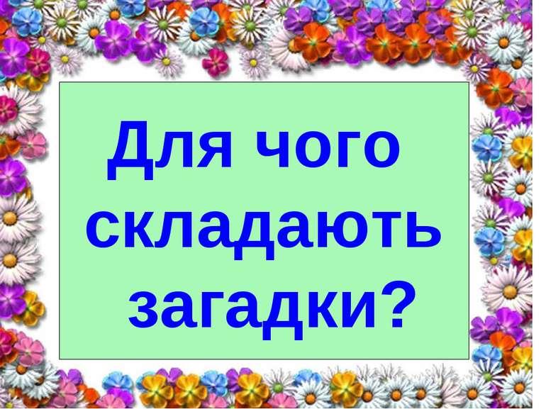 Для чого складають загадки?