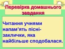 Перевірка домашнього завдання Читання учнями напам'ять пісні- заклички, яка н...