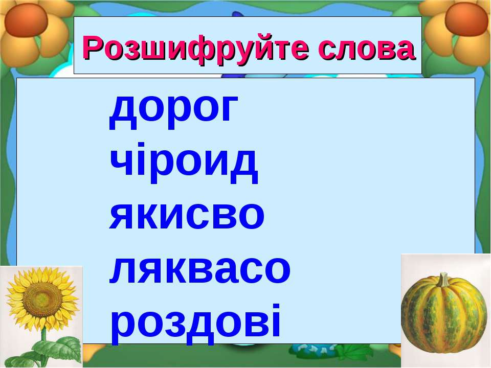 Розшифруйте слова дорог чіроид якисво ляквасо роздові