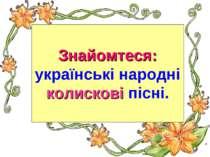 Знайомтеся: українські народні колискові пісні.