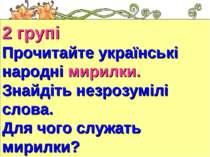2 групі Прочитайте українські народні мирилки. Знайдіть незрозумілі слова. Дл...