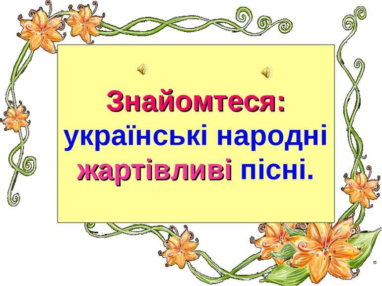 Знайомтеся: українські народні жартівливі пісні.