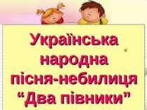 """Українська народна пісня-небилиця """"Два півники"""""""