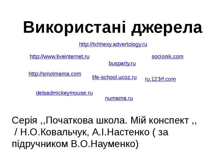 Використані джерела Серія ,,Початкова школа. Мій конспект ,, / Н.О.Ковальчук,...
