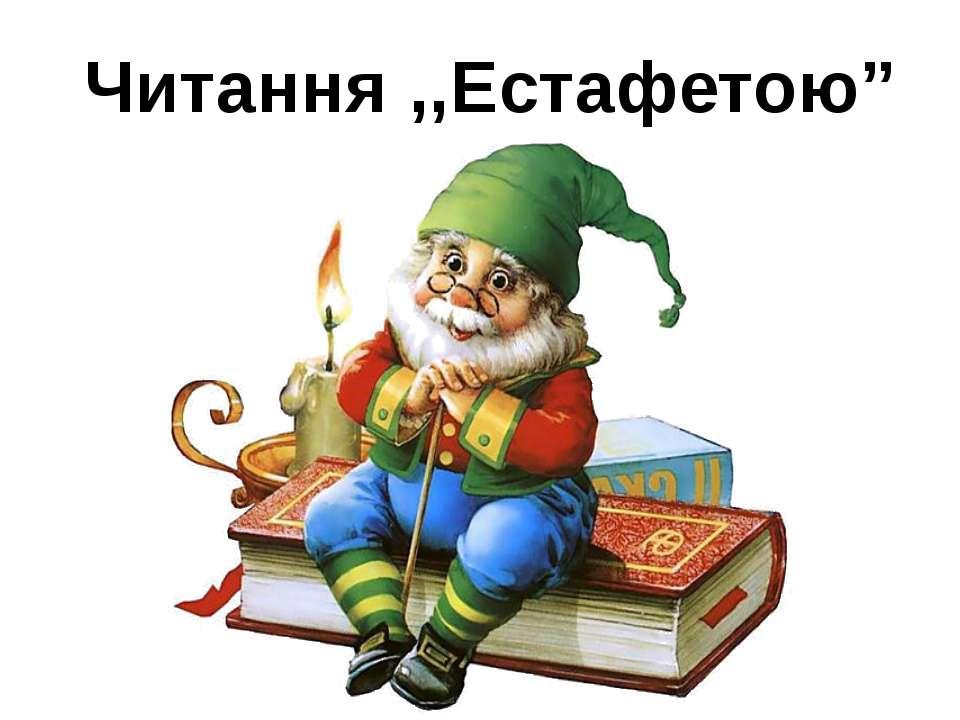 """Читання ,,Естафетою"""""""