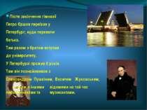 Після закінчення гімназії Петро Єршов переїхав у Петербург, куди перевели бат...