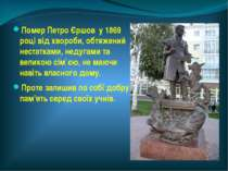 Помер Петро Єршов у 1869 році від хвороби, обтяжений нестатками, недугами та ...