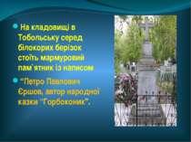 На кладовищі в Тобольську серед білокорих берізок стоїть мармуровий пам`ятник...