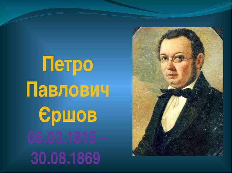 Петро Павлович Єршов 06.03.1815 – 30.08.1869