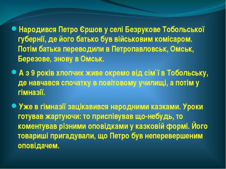Народився Петро Єршов у селі Безрукове Тобольської губернії, де його батько б...