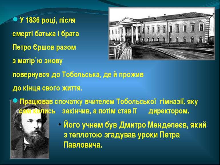 У 1836 році, після смерті батька і брата Петро Єршов разом з матір`ю знову по...