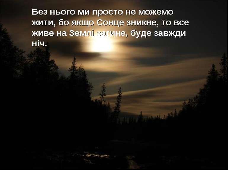 Без нього ми просто не можемо жити, бо якщо Сонце зникне, то все живе на Земл...