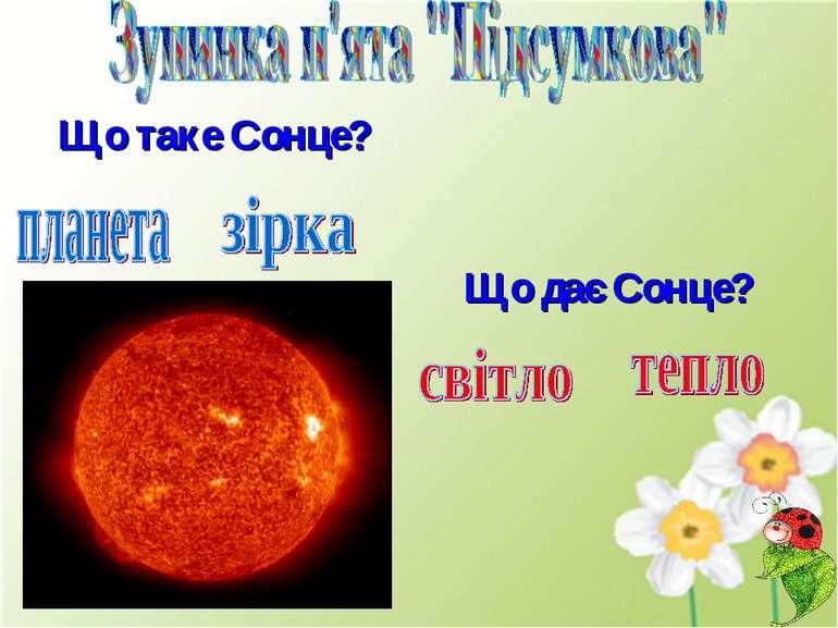 Що таке Сонце? Що дає Сонце?