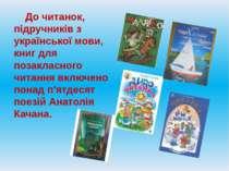 До читанок, підручників з української мови, книг для позакласного читання вкл...