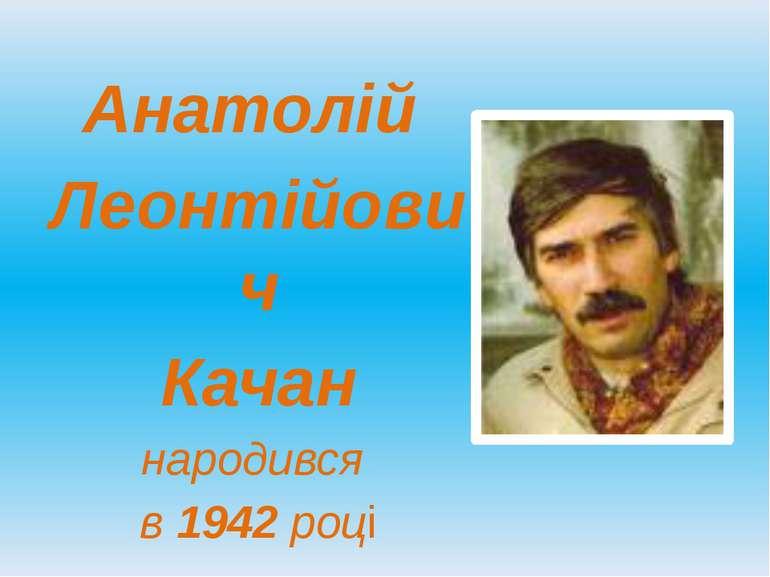 Анатолій Леонтійович Качан народився в 1942 році