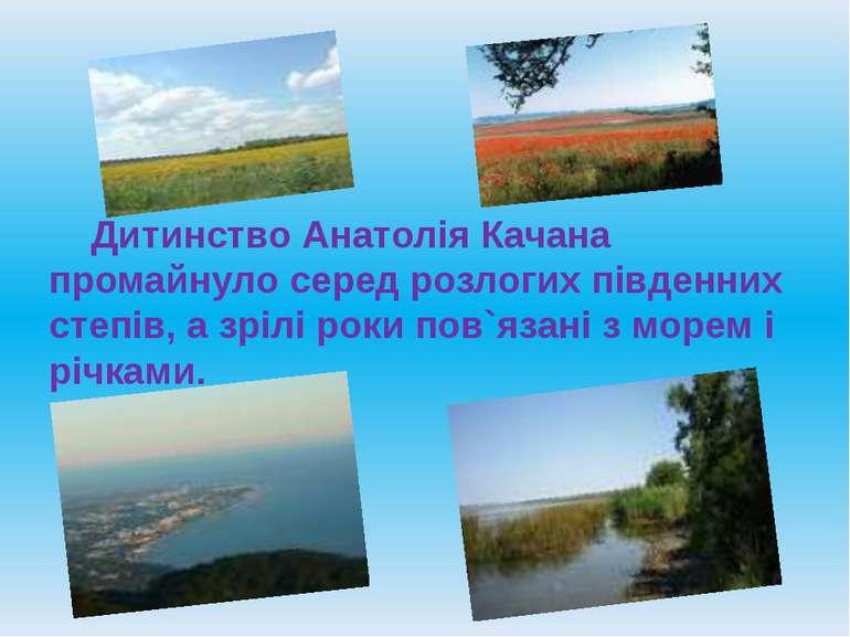 Дитинство Анатолія Качана промайнуло серед розлогих південних степів, а зрілі...