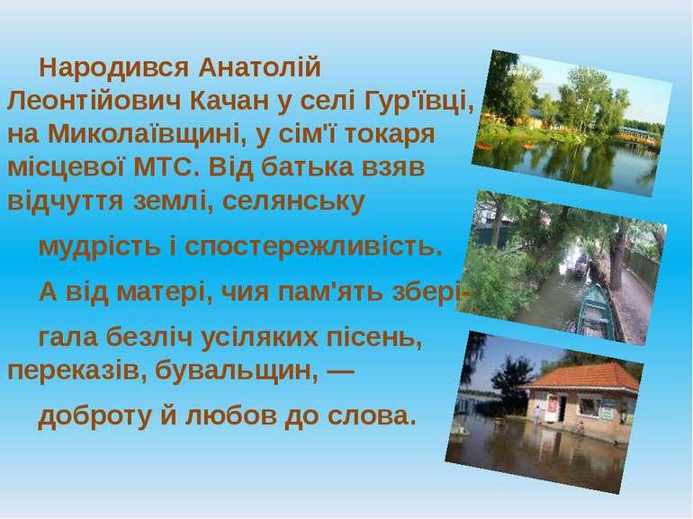 Народився Анатолій Леонтійович Качан у селі Гур'ївці, на Миколаївщині, у сім'...