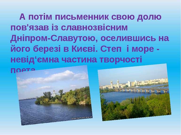 А потім письменник свою долю пов'язав із славнозвісним Дніпром-Славутою, осел...