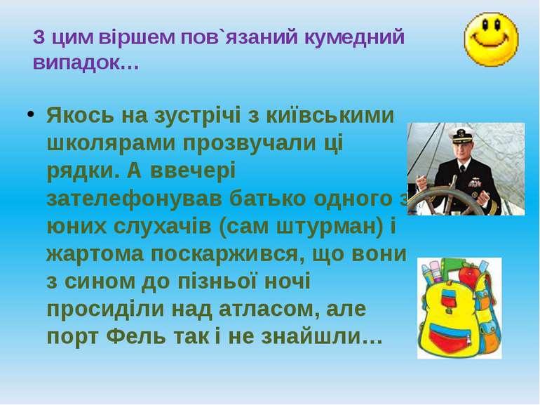З цим віршем пов`язаний кумедний випадок… Якось на зустрічі з київськими школ...
