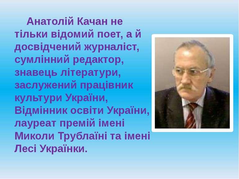 Анатолій Качан не тільки відомий поет, а й досвідчений журналіст, сумлінний р...