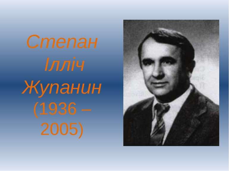 Степан Ілліч Жупанин (1936 – 2005)