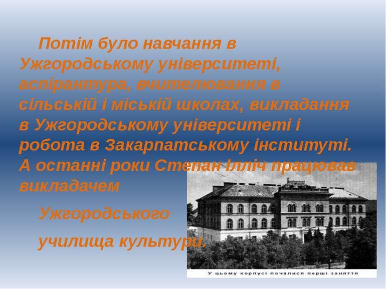 Потім було навчання в Ужгородському університеті, аспірантура, вчителювання в...