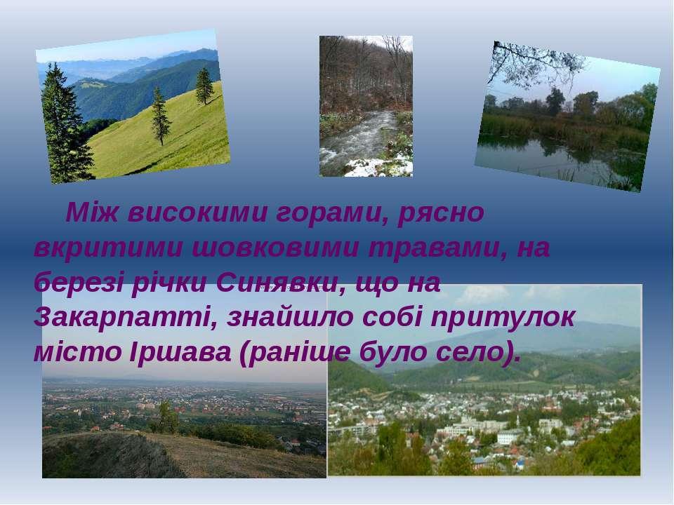 Між високими горами, рясно вкритими шовковими травами, на березі річки Синявк...