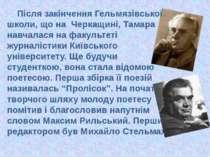 Після закінчення Гельмязівської школи, що на Черкащині, Тамара навчалася на ф...