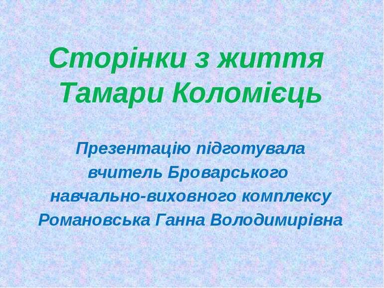 Сторінки з життя Тамари Коломієць Презентацію підготувала вчитель Броварськог...