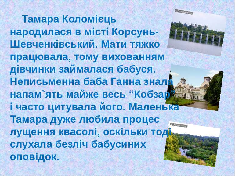 Тамара Коломієць народилася в місті Корсунь-Шевченківський. Мати тяжко працюв...