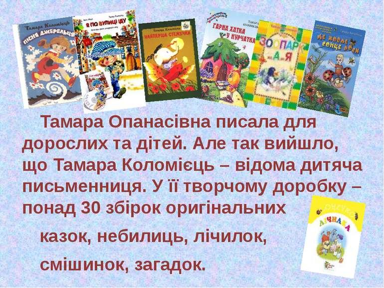 Тамара Опанасівна писала для дорослих та дітей. Але так вийшло, що Тамара Кол...