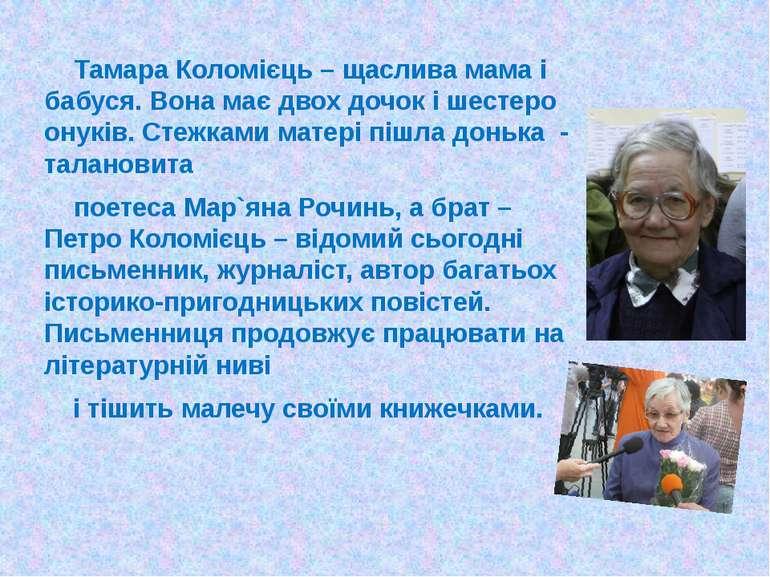 Тамара Коломієць – щаслива мама і бабуся. Вона має двох дочок і шестеро онукі...