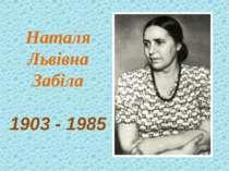 Наталя Львівна Забіла 1903 - 1985