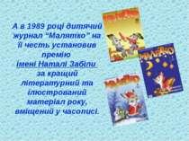 """А в 1989 році дитячий журнал """"Малятко"""" на її честь установив премію імені Нат..."""