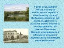 У 1917 році Наталя Забіла з матір`ю опинилася в Україні, в невеличкому селищі...
